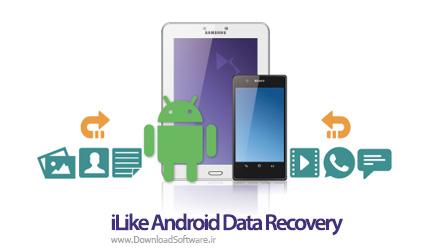iLike Android Data Recovery Pro - بازیابی اطلاعات اندروید