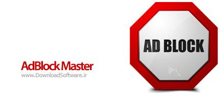 دانلود AdBlock Master