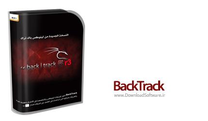 دانلود BackTrack نرم افزار تست نفوذ و امنیت
