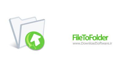 دانلود نرم افزار FileToFolder نرم افزار ایجاد پوشه برای فایل