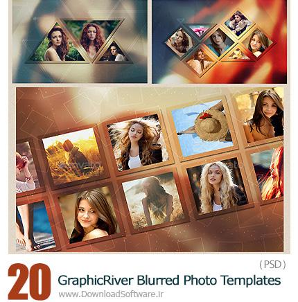دانلود تصاویر لایه باز قالب آماده فریم تصاویر از گرافیک ریور - GraphicRiver 20 Blurred Photo Templates
