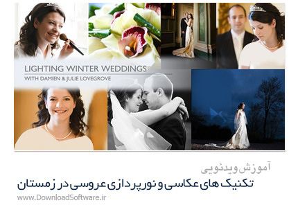 دانلود آموزش تکنیک های عکاسی و نورپردازی عروسی در زمستان - Lighting Winter Weddings With Damien Lovegrove