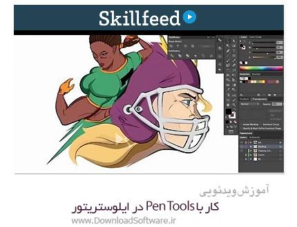 دانلود آموزش کار با Pen Tools در ایلوستریتور از SkillFeed - SkillFeed Learn the PenTool Adobe Illustrator 2015