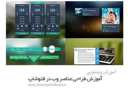 دانلود آموزش طراحی عناصر وب در فتوشاپ از SkillShare - SkillShare Web Elements Design With Photoshop