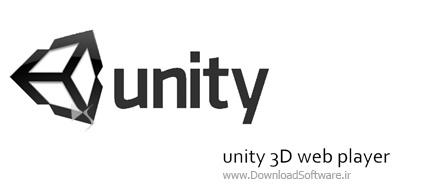 دانلود Unity Web Player – پلاگین بازی های 3 بعدی تحت وب