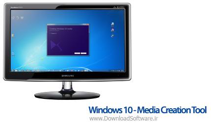 دانلود Windows 10 - Media Creation Tool - برنامه ارتقا به ویندوز 10