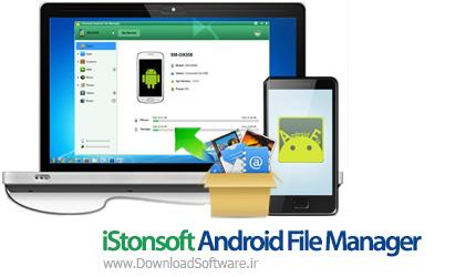دانلود iStonsoft Android File Manager نرم افزار فایل منیجر اندروید