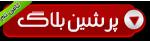 persianblog