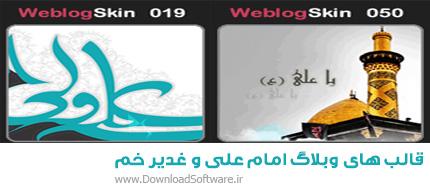 دانلود قالب های وبلاگ امام علی (ع) و عید غدیر خم