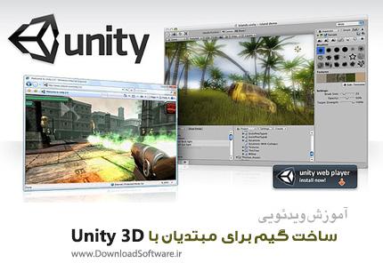 دانلود فیلم آموزش ساخت گیم برای مبتدیان با Unity 3D