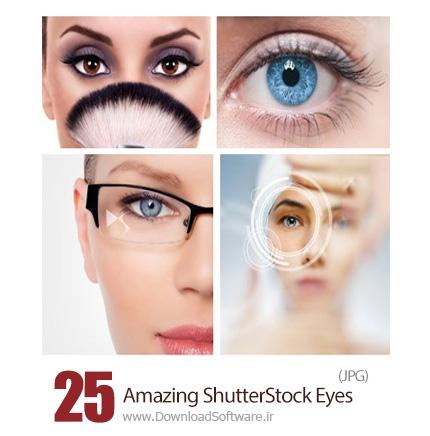 دانلود تصاویر با کیفیت چشم، چشم رنگی از شاتر استوک - Amazing ShutterStock Eyes
