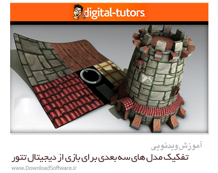 آموزش تفکیک مدل های سه بعدی برای بازی از دیجیتال تتور - Digital Tutors UV Mapping Techniques For Games In 3ds Max