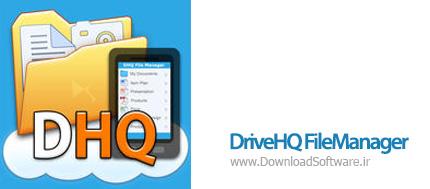 دانلود DriveHQ FileManager نرم افزار مدیریت فایل ها