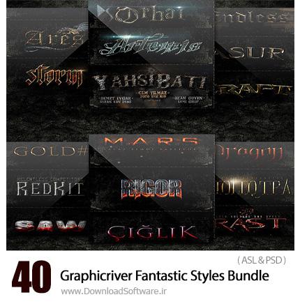 دانلود تصاویر لایه باز استایل با افکت های متنوع از گرافیک ریور - Graphicriver Fantastic Styles Bundle