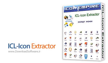 دانلود ICL-Icon Extractor - نرم افزار استخراج آیکون برنامه ها