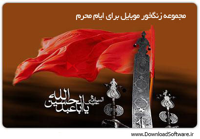 Moharram-Ringtones-for-mobile