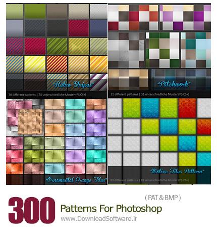 دانلود مجموعه پترن با طرح های متنوع - 300 Patterns For Photoshop