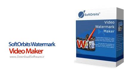 دانلود SoftOrbits Watermark Video Maker نرم افزار گذاشتن واتر مارک روی فیلم