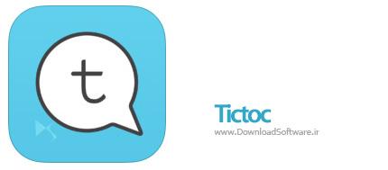 دانلود Tictoc – Free SMS & Text - دانلود مسنجر تیکتوک اندروید
