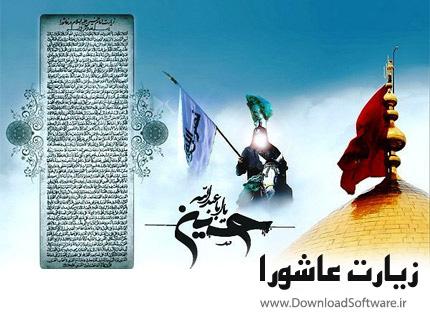 دانلود زیارت عاشورا صوتی + متن و ترجمه فارسی