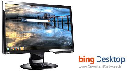 دانلود Bing Desktop نرم افزار تغییر پس زمینه دسکتاپ