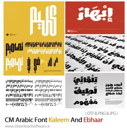 دانلود 2 فونت عربی ابهار و کلیم - CM Arabic Font Kaleem And Ebhaar