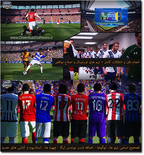 دانلود پچ بازی PES 2016 با نام PESGalaxy Patch 2016 1.00