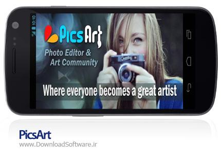 دانلود برنامه PicsArt – Photo Studio - برنامه ویرایش تصاویر اندروید