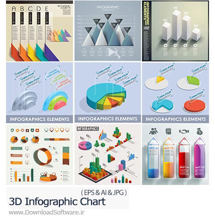 دانلود تصاویر وکتور نمودارهای اینفوگرافیکی سه بعدی - Stock Vectors 3D Infographic Chart