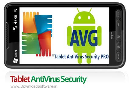 دانلود Tablet AntiVirus Security PRO بهترین آنتی ویروس برای تبلت اندروید