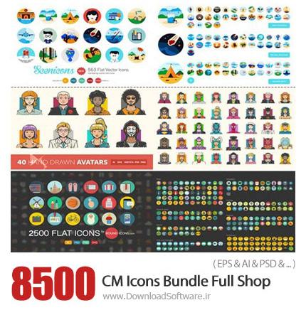دانلود 8500 آیکون متنوع - CM 8500 Icons Bundle Full Shop