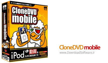 CloneDVD-mobile-Cover