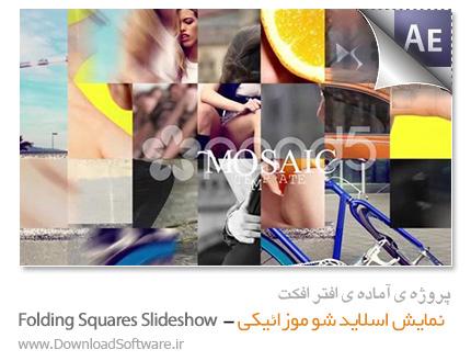 دانلود پروژه آماده افترافکت - نمایش اسلاید شو همراه با افکت های مربعی - Folding Squares Slideshow