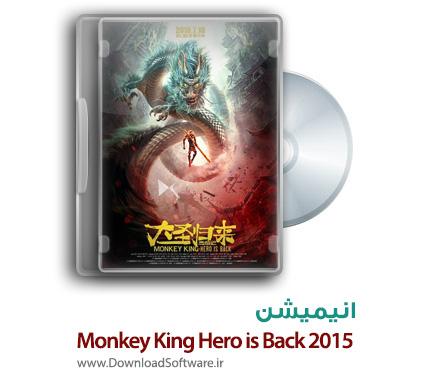 دانلود انیمیشن Monkey King Hero is Back 2015