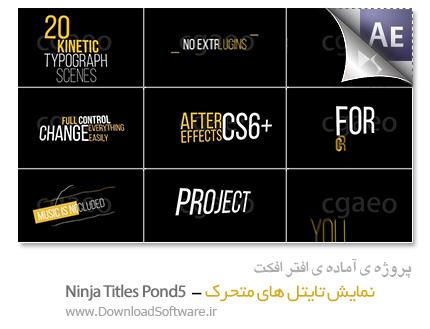 دانلود پروژه آماده افترافکت - نمایش تایتل های متحرک - Ninja Titles Pond5
