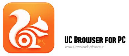 دانلود UC Browser for Windows نرم افزار مرورگر اینترنت برای کامپیوتر