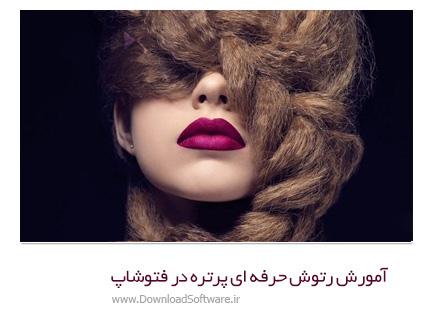 دانلود آموزش رتوش حرفه ای پرتره در فتوشاپ برای دوره های مقدماتی از یودمی - Udemy High End Beauty Retouch For Beginners