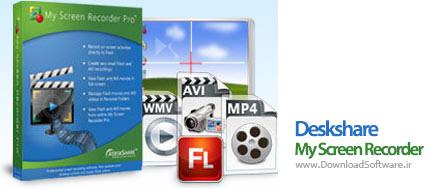 دانلود Deskshare My Screen Recorder نرم افزار تصویربرداری از دسکتاپ