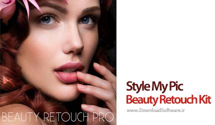 دانلود Style My Pic Beauty Retouch Kit Pro نرم افزار رتوش حرفه ای تصاویر