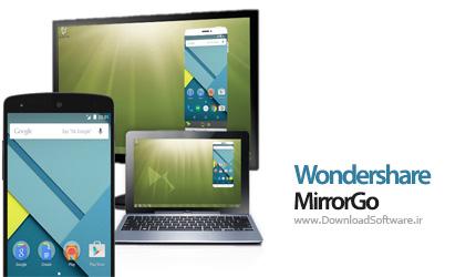 دانلود Wondershare MirrorGo – نمایش دادن صفحه گوشی اندروید در کامپیوتر