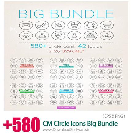 دانلود بیش از 580 آیکون دایره ای تجاری، خرید، عروسی، بچه و ... - CM Circle Icons Big Bundle