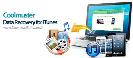 دانلود Coolmuster Data Recovery for iTunes نرم افزار بازیابی اطلاعات آیتونز