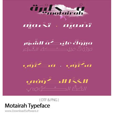 دانلود فونت عربی مطیره - Motairah Typeface