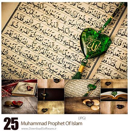 دانلود تصاویر با کیفیت قرآن و پس زمینه نام الله و پیامبر اسلام حضرت محمد (ص) - Muhammad Prophet Of Islam
