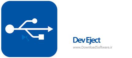 دانلود Dev Eject نرم افزار مدیریت و جداسازی ایمن درایوهای USB