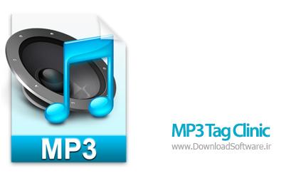 دانلود MP3 Tag Clinic نرم افزار ویرایش تگ فایل های صوتی