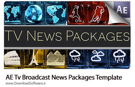 دانلود قالب آماده افتر افکت نمایش تیزر برنامه های خبر، ورزش، فرهنگی و آب و هوا به همراه فایل آموزش - Tv Broadcast News Packages After Effects Template (Pond5)