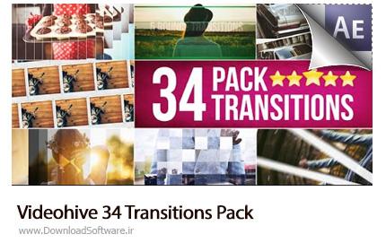 دانلود قالب آماده افترافکت 34 ترنزیشن متنوع از ویدئوهایو - Videohive 34 Transitions Pack