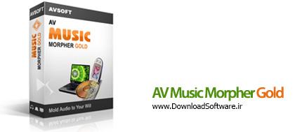 دانلود AV Music Morpher Gold نرم افزار ویرایش فایل های صوتی