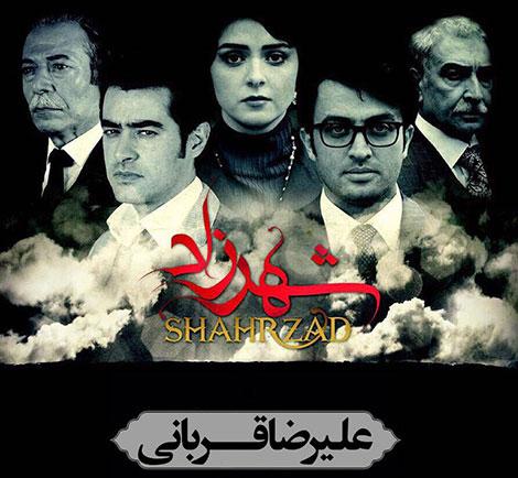 Alireza-Ghorbani-Shahrzad